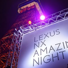 Lexus Amazing Night 2017
